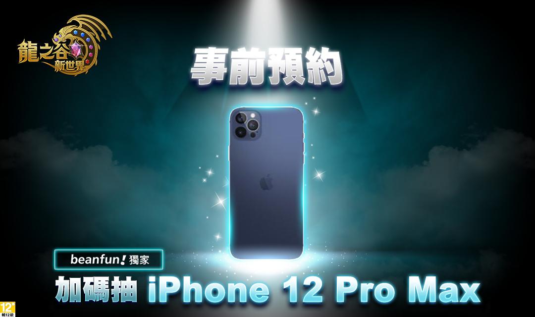 《龍之谷:新世界》事前預約送iPhone 12 Pro Max
