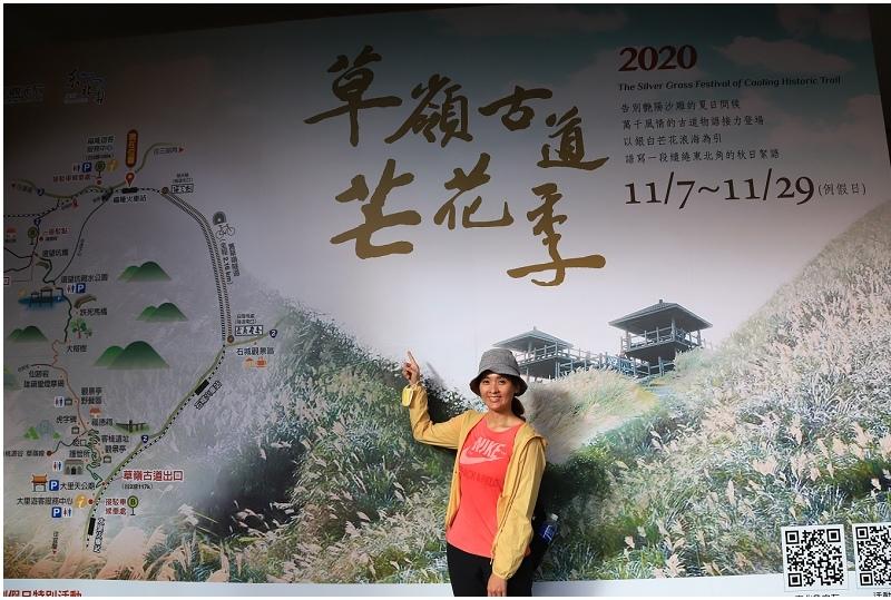 2020草嶺古道芒花季