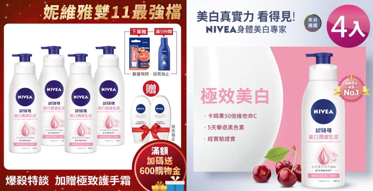 任選4入,潤膚跟彈潤乳液經實驗證實,5天就能有效改善膚況,可各選2瓶,養出又白又彈嫩的膚觸!