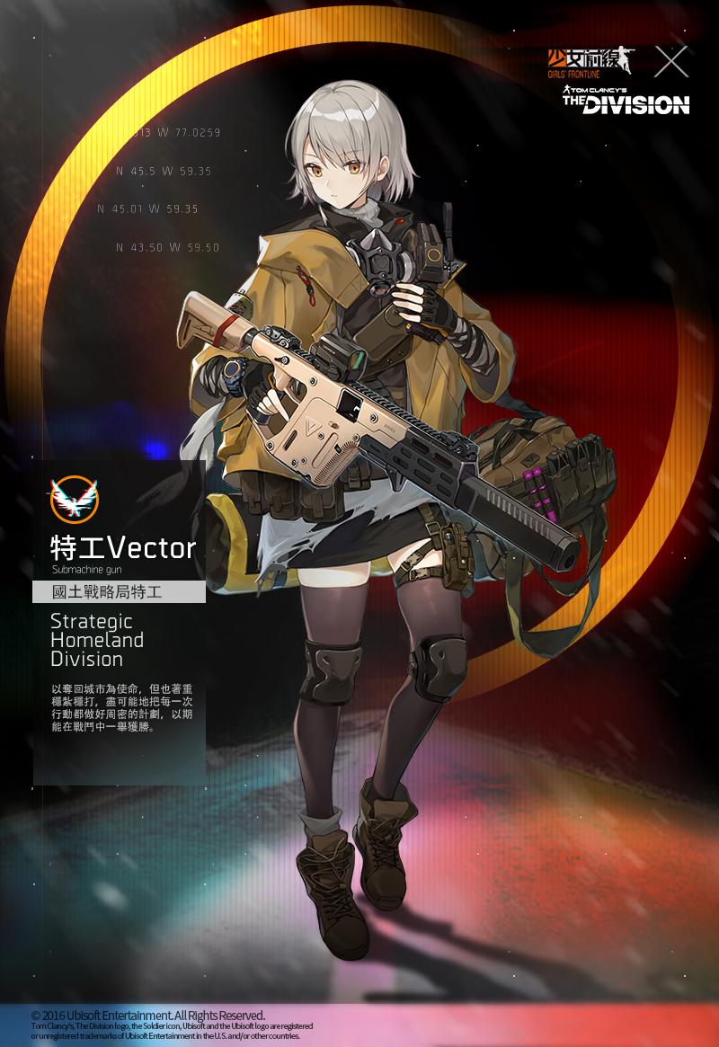 「特工 Vector」已準備就緒,隨時等待命令