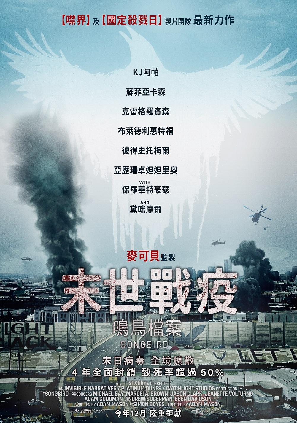 《末世战疫:鸣鸟档案》海报