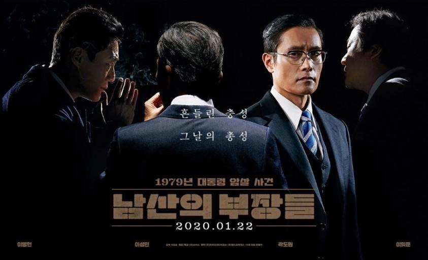 李炳憲《南山的部長們》海報