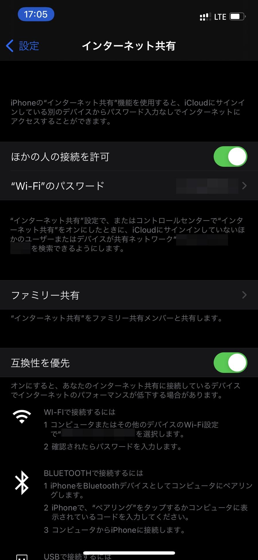 Wi-Fiが2.4GHz帯のみのため、iPhone 12 Proのテザリングに頼ることにした