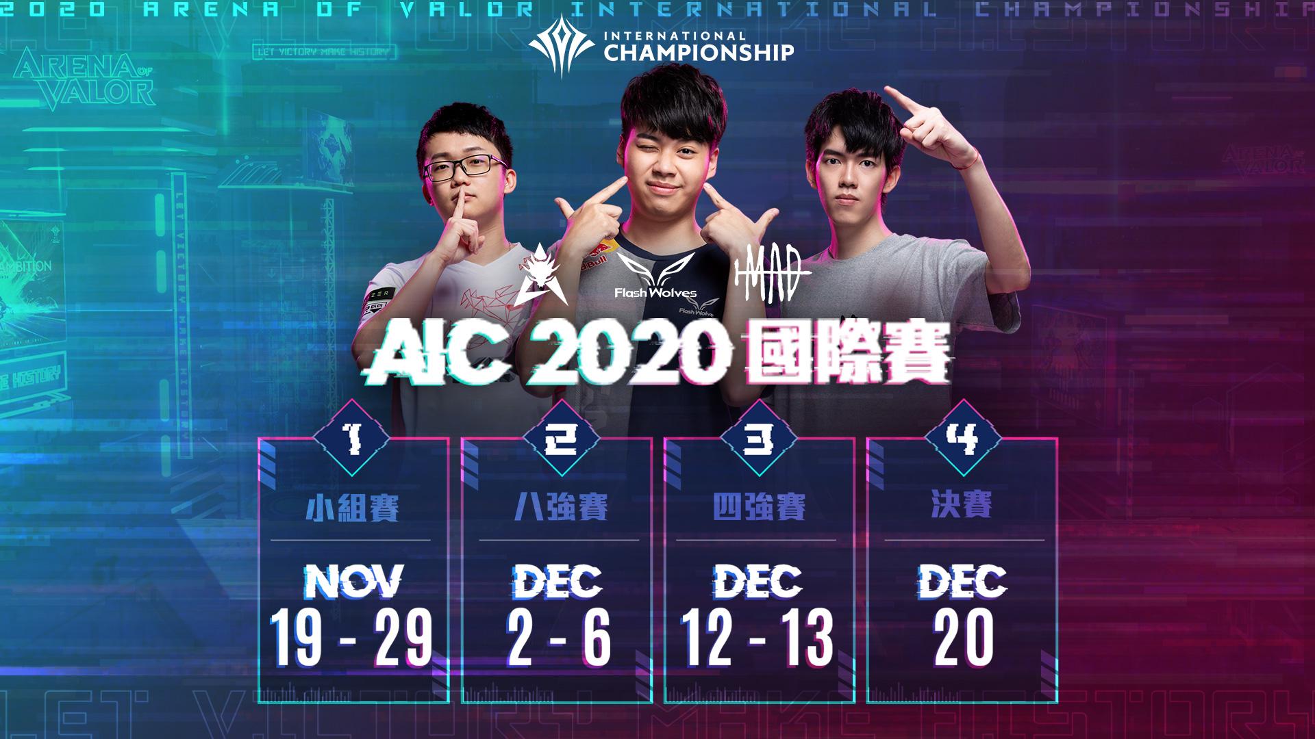 AIC 2020國際賽賽程表及GCS代表隊公布