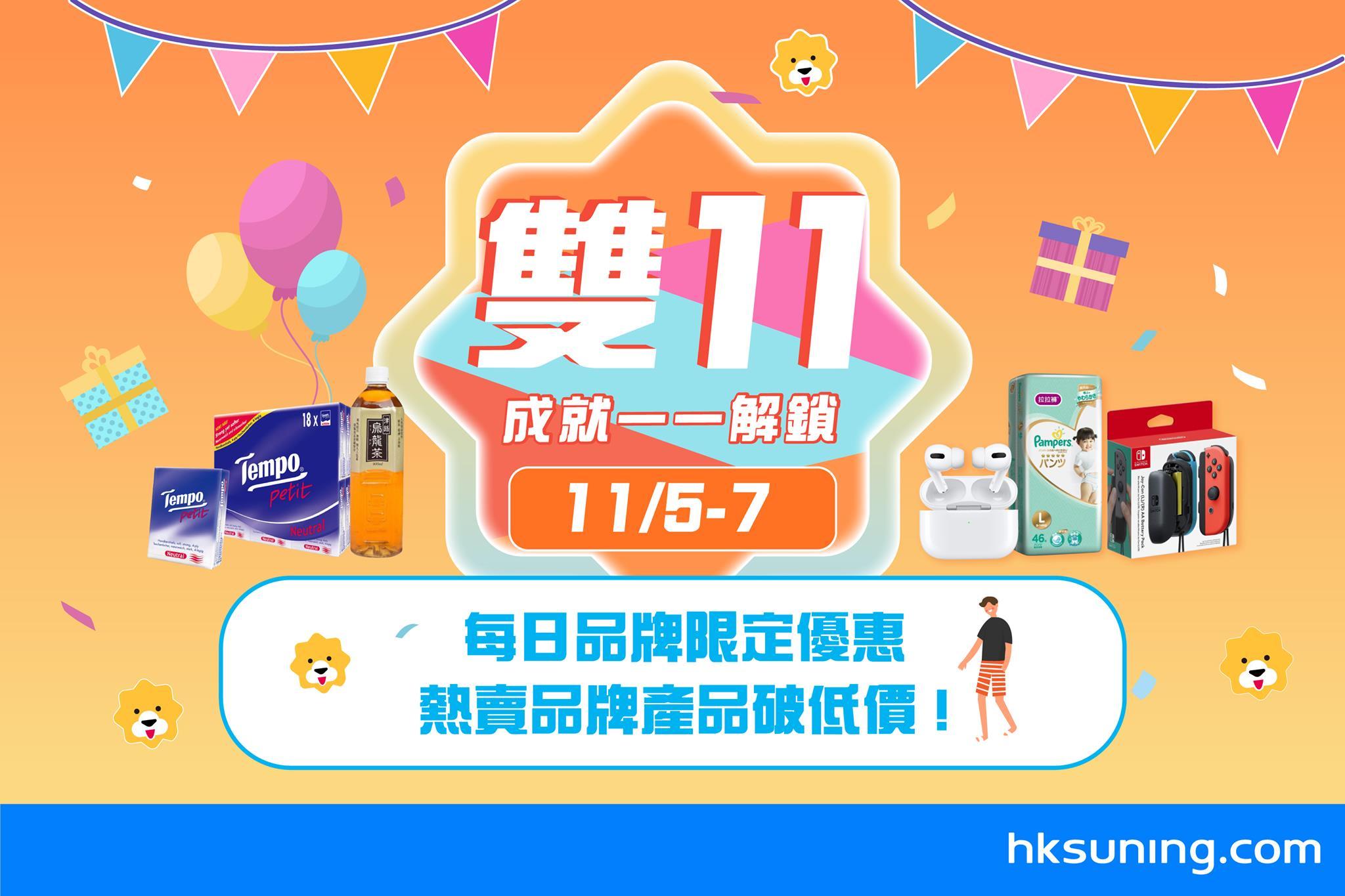 Suning HK 1111 sales