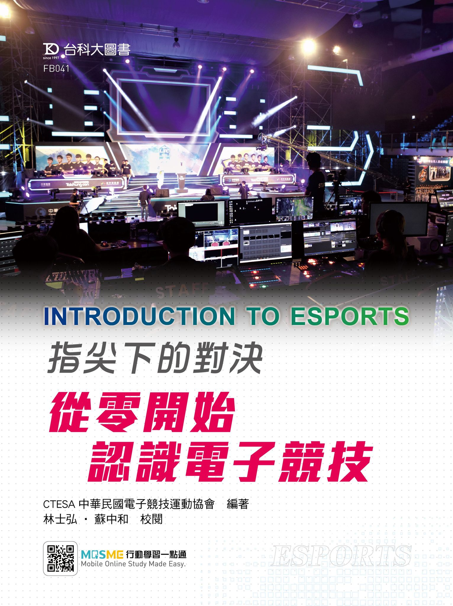 從零開始,教大家認識電子競技(Credit:中華民國電子競技運動協會提供)