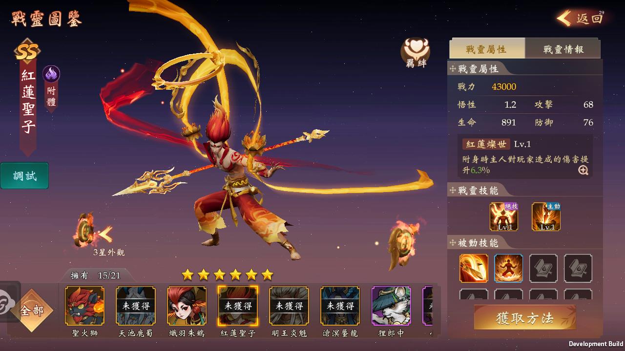 戰靈可是輔助玩家作戰的好伙伴
