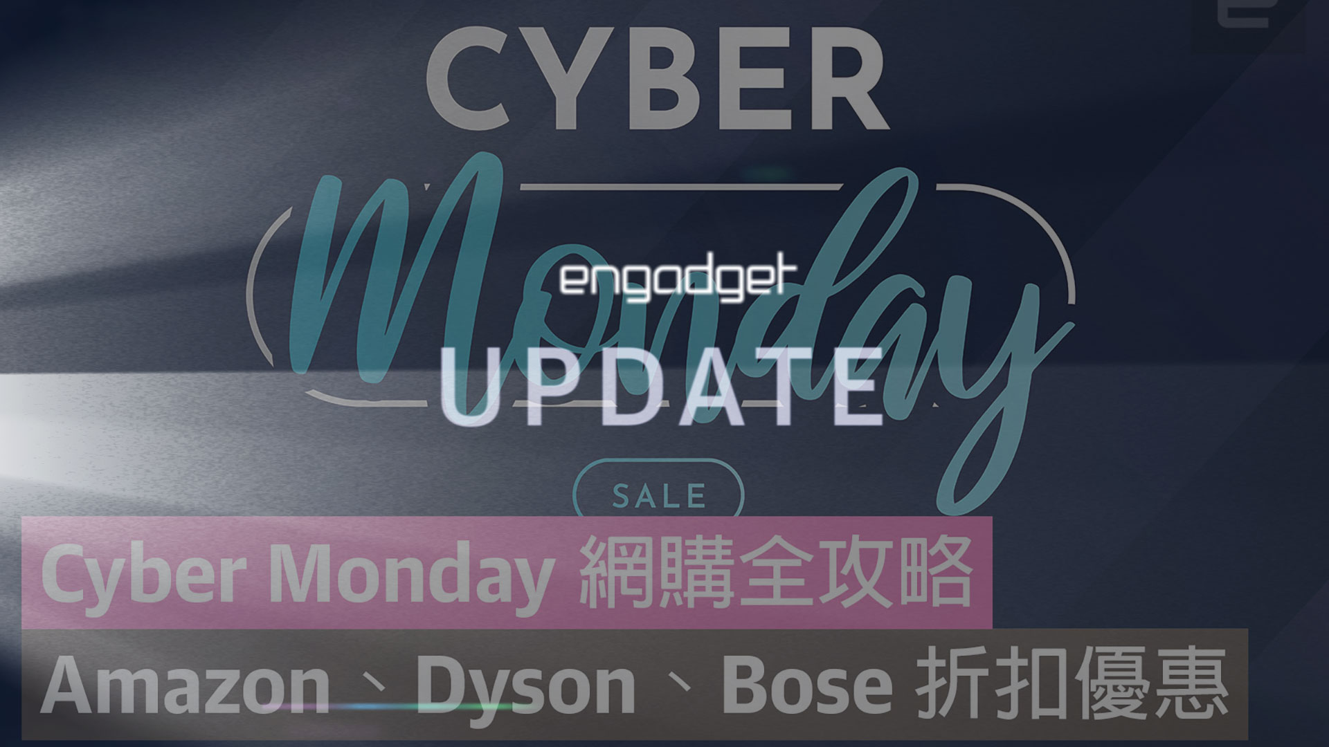 Engadget Update EP81