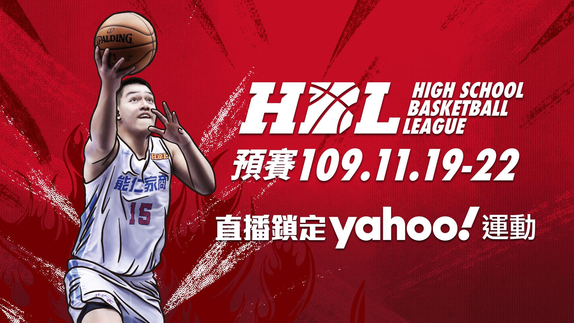 【Yahoo直播賽事】熱血激鬥勇不設限!HBL高中籃球聯賽直播鎖定Yahoo