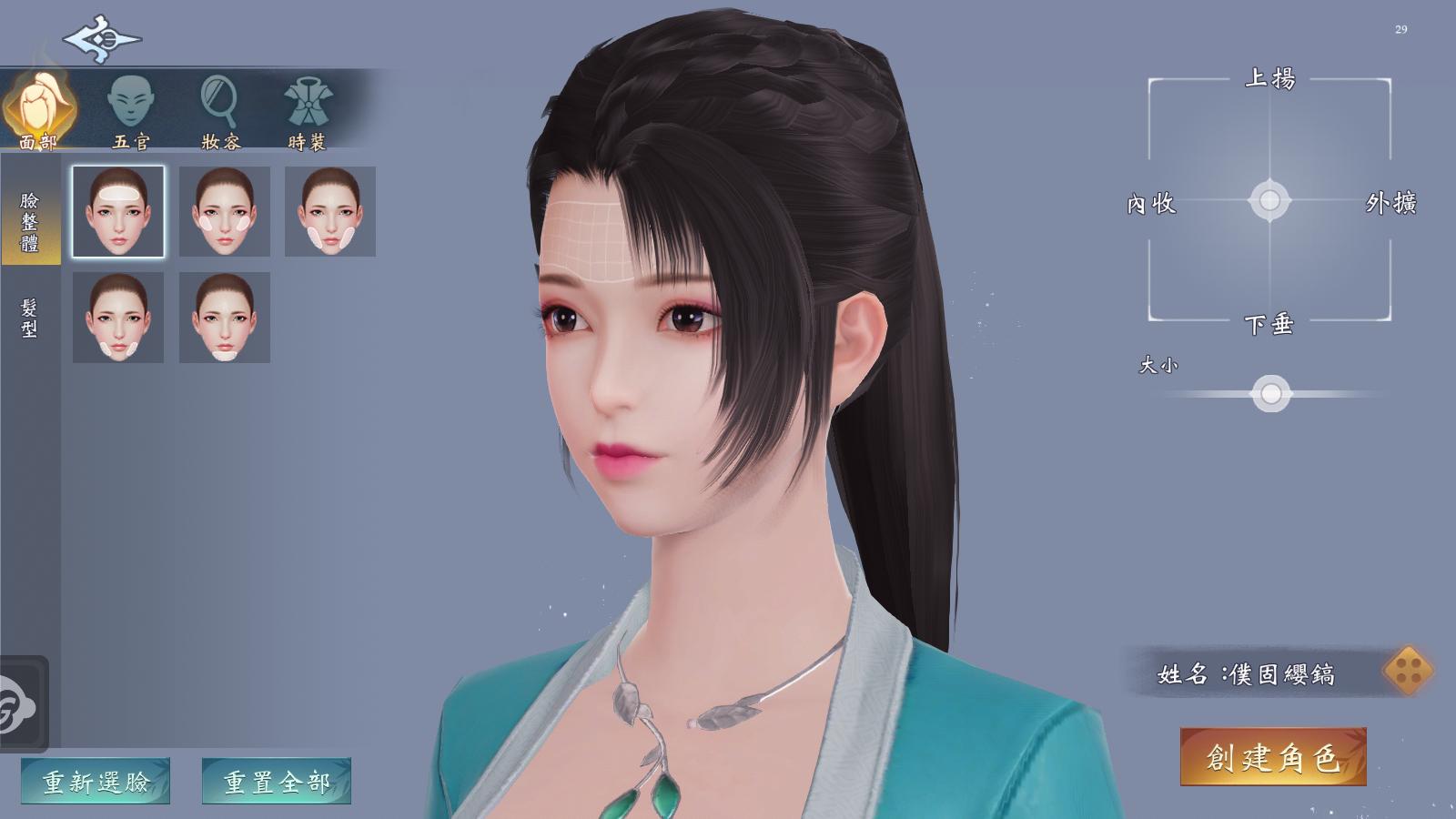 遊戲捏臉系統可以讓玩家捏出喜歡的外貌