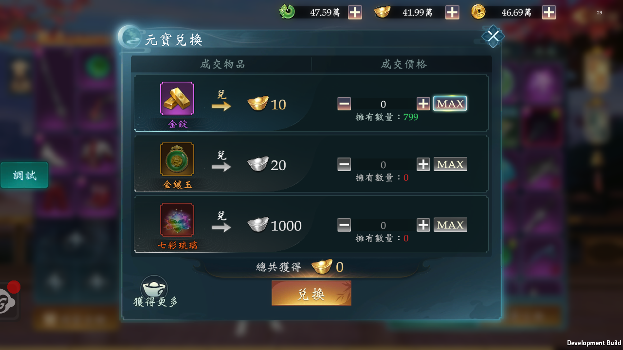 元寶是遊戲中主要的貨幣,可以透過一些方式兌換