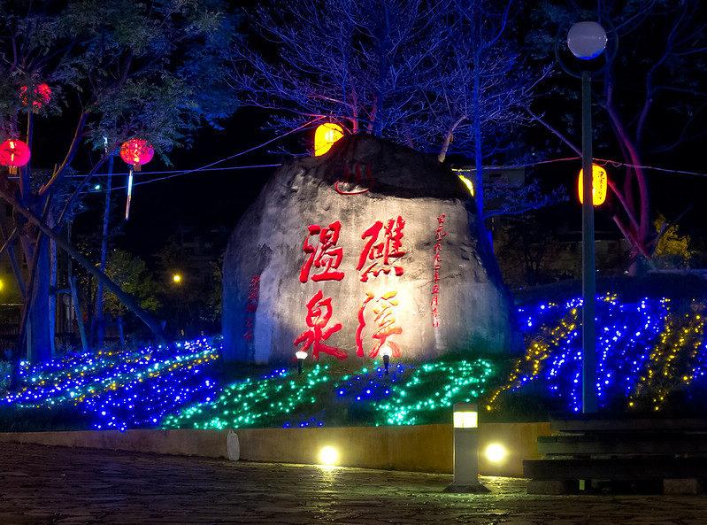 礁溪溫泉(Photo Credit: Jason@Flickr, License: CC BY 2.0,圖片來源:https://www.flickr.com/photos/wangjs/8587450891/)