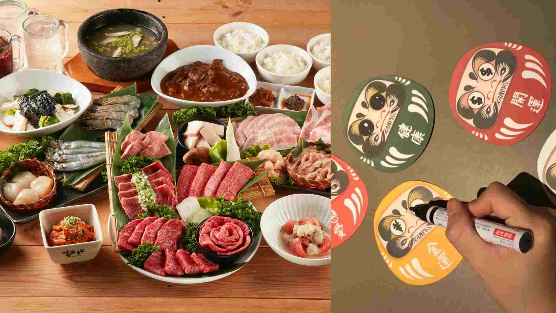 乾杯燒肉讓你在年末歡聚,還能一起開開運!