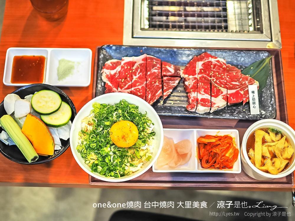 台中大里「one&one燒肉」