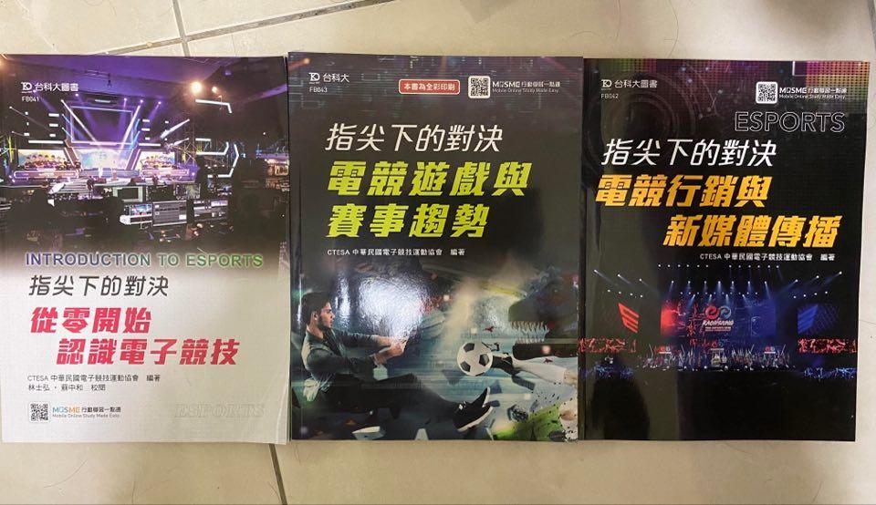 目前協會已經編寫了三本電子競技教科書