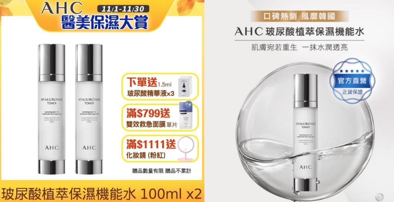 AHC 玻尿酸植萃保濕機能水專為暗沉、疲憊、乾燥肌設計, 富含玻尿酸精華與超過10種複合植物精萃, 為乾燥肌膚補水,幫助維持彈性活力, 喚醒肌膚年輕能量,幫助肌膚吸收精華成分,散發健康透亮光澤。