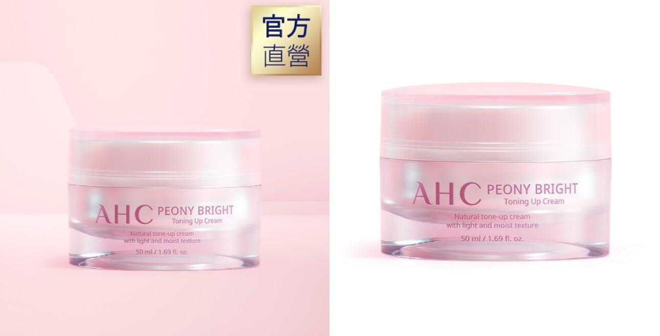 AHC 無瑕煥白素顏霜富含高濃度沒骨花精華、亮白因子,有效淡化黑色素、改善蠟黃、暗沉並提亮膚色,細緻豐潤質地集中呵護膚色不均處,早晚使用 讓肌膚透出明亮光采。