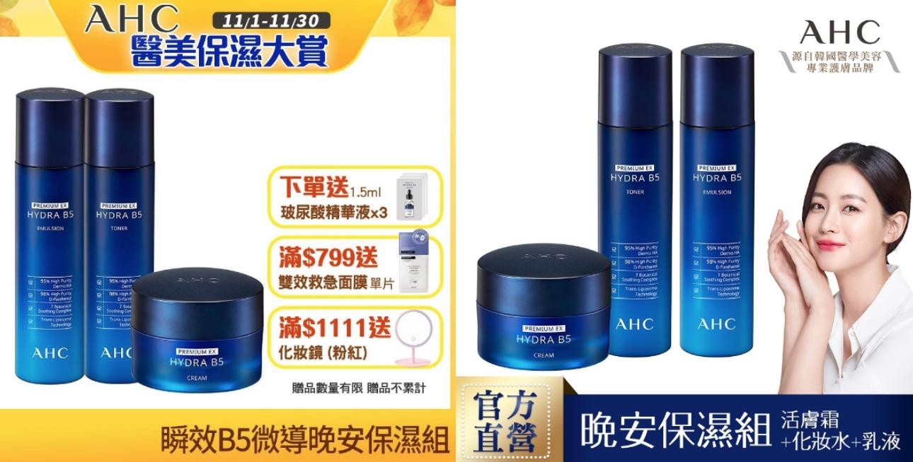 AHC 瞬效淨膚B5微導 晚安保濕組蘊含98%高純度維他命B5、純度95%玻尿酸,嚴選舒緩肌膚的7種親膚植物萃取,打造完美保濕力,令肌膚長效飽水,可幫助撫平惱人細紋、緊緻肌膚。