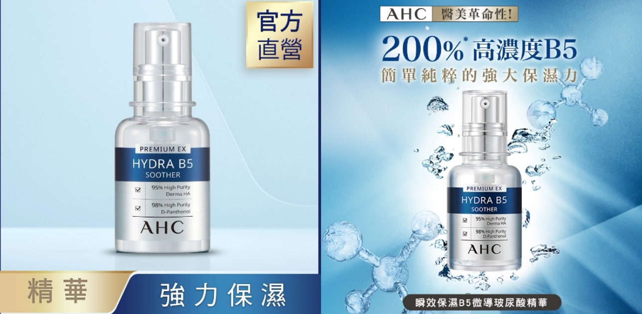 AHC 瞬效保濕B5微導玻尿酸精華為乾燥、敏感肌設計,超優異的抓水力,1抹終結沙漠肌,「微導入活膚因子」封存高純度有效保養成分,高效滲透直達肌底,使用兩週有感改善肌膚困擾。