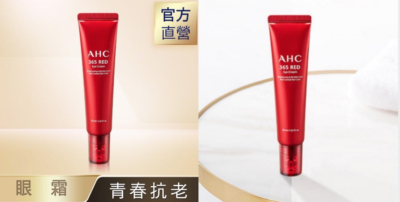 AHC 365活力紅青春眼霜韓國人氣眼霜出到第7代,專屬冰涼金屬按摩頭讓你按摩眼周免沾手,專為缺乏彈性、乾燥肌膚設計,幫助細緻眼周肌膚,溫和不易刺激。