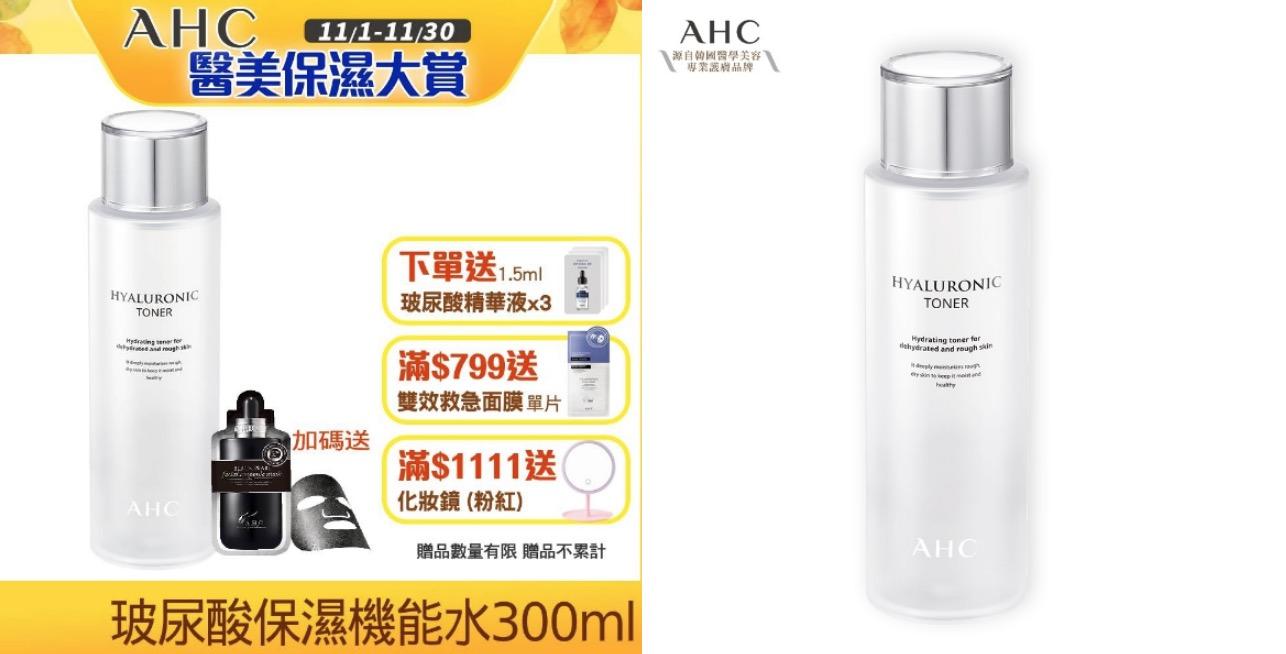 這瓶AHC 玻尿酸植萃保濕機能水富含玻尿酸精華與多種植物精萃,清透的水凝露質地能快速滲透肌膚,用後迅速吸收不黏膩,讓肌膚水潤透亮。