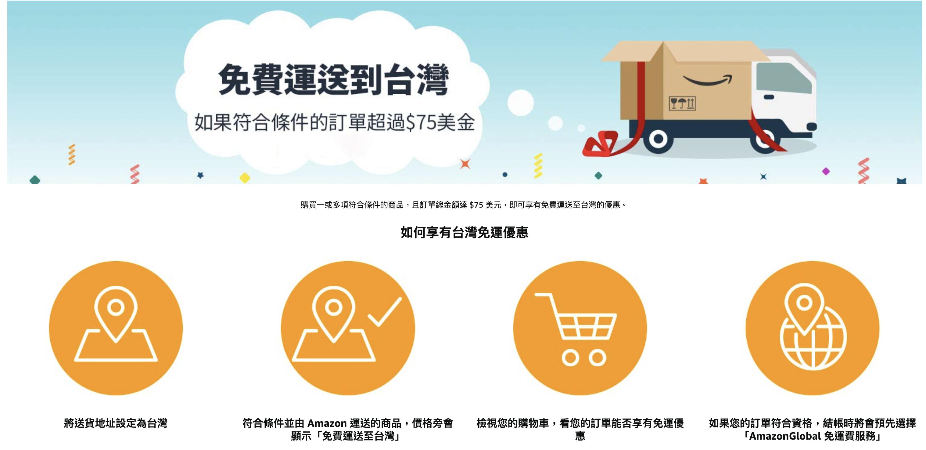 Amazon TW free shipping