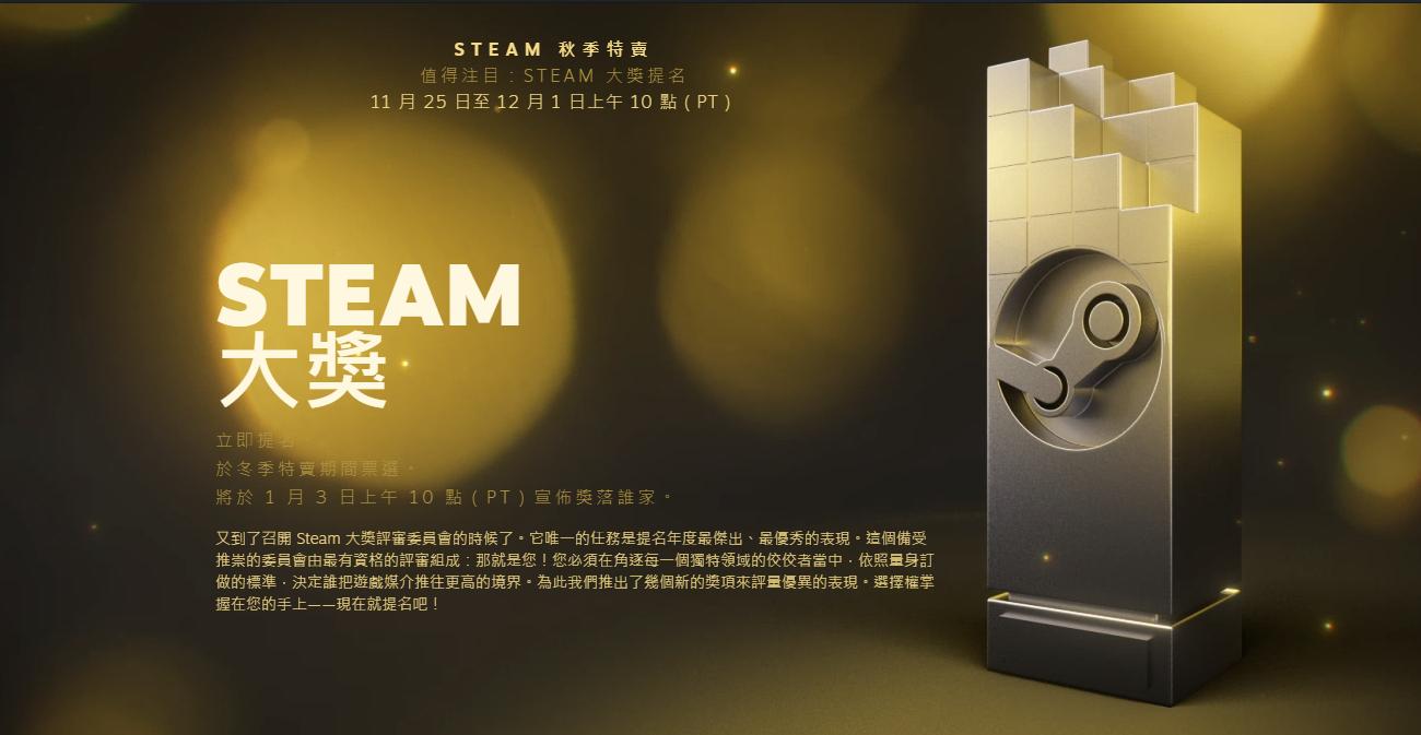 Steam大獎