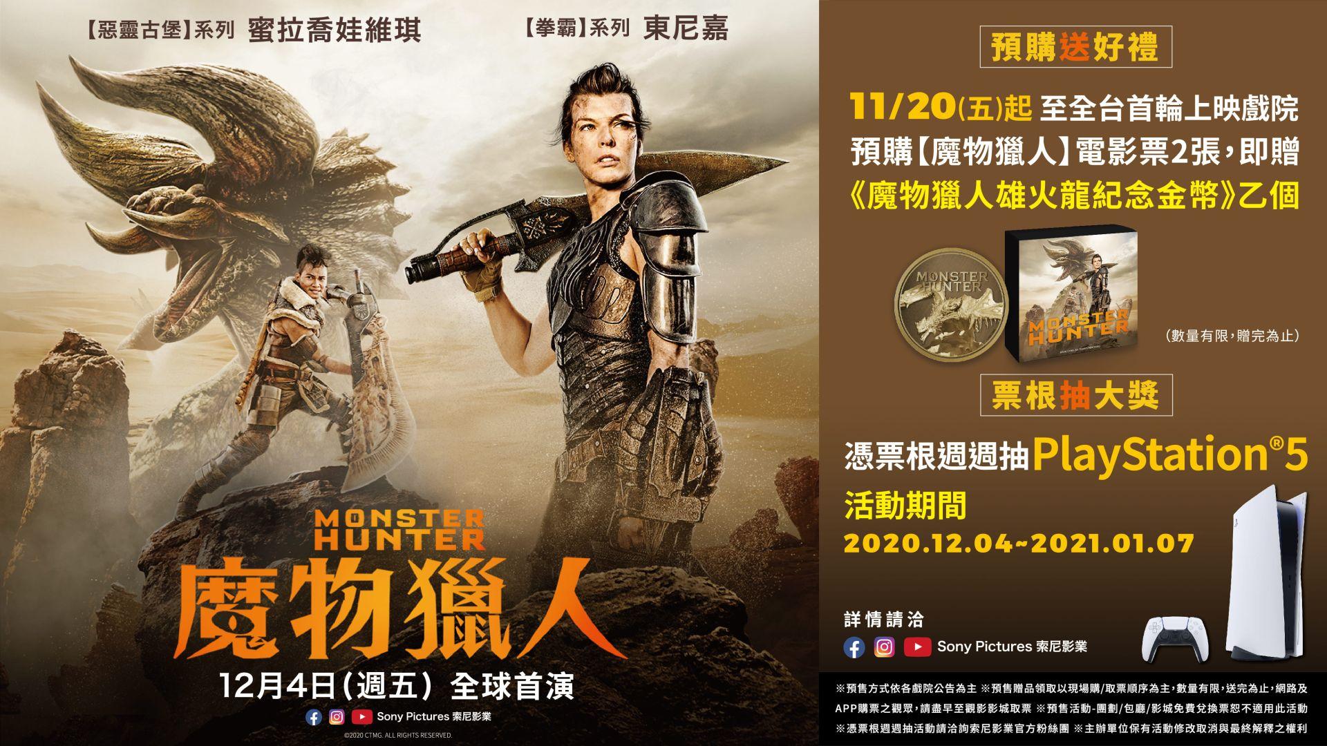 【魔物獵人】票根抽PS5、預購送全球唯一紀念金幣