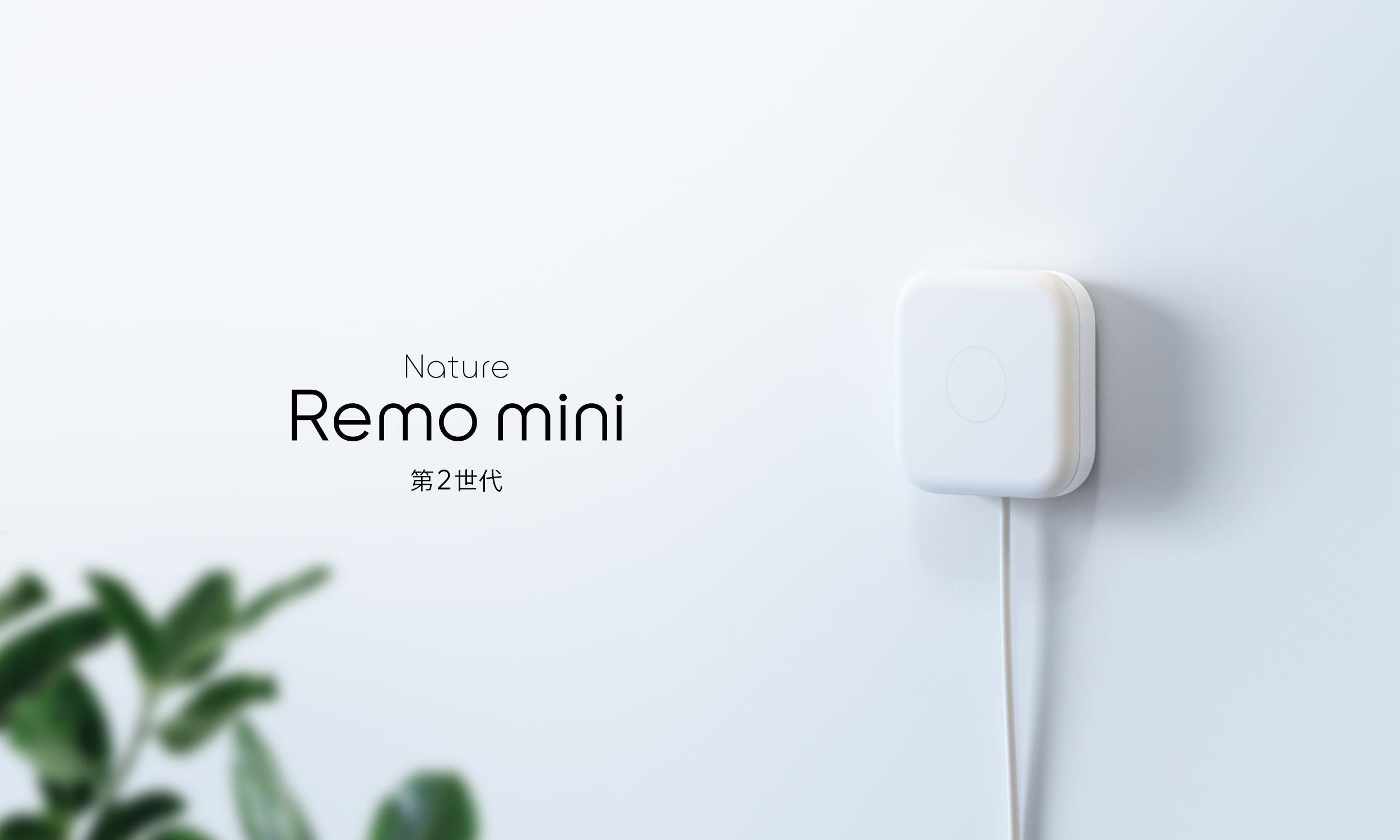 Nature Remo mini 2