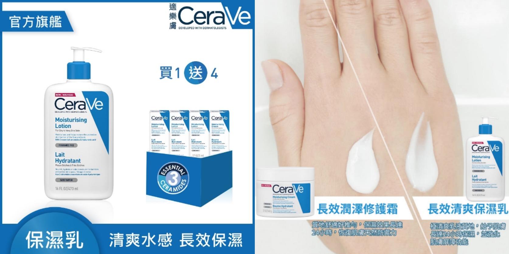 CeraVe長效清爽保濕乳極清爽乳液質地好吸收,維持24小時長效保濕,敏感肌與乾燥肌適用!NO.1 美國皮膚科醫生推薦品牌,皮膚科醫生共同研發,亦榮登美國濕疹協會認證!是全家人的乾癢肌救星,臉部+身體都可擦。