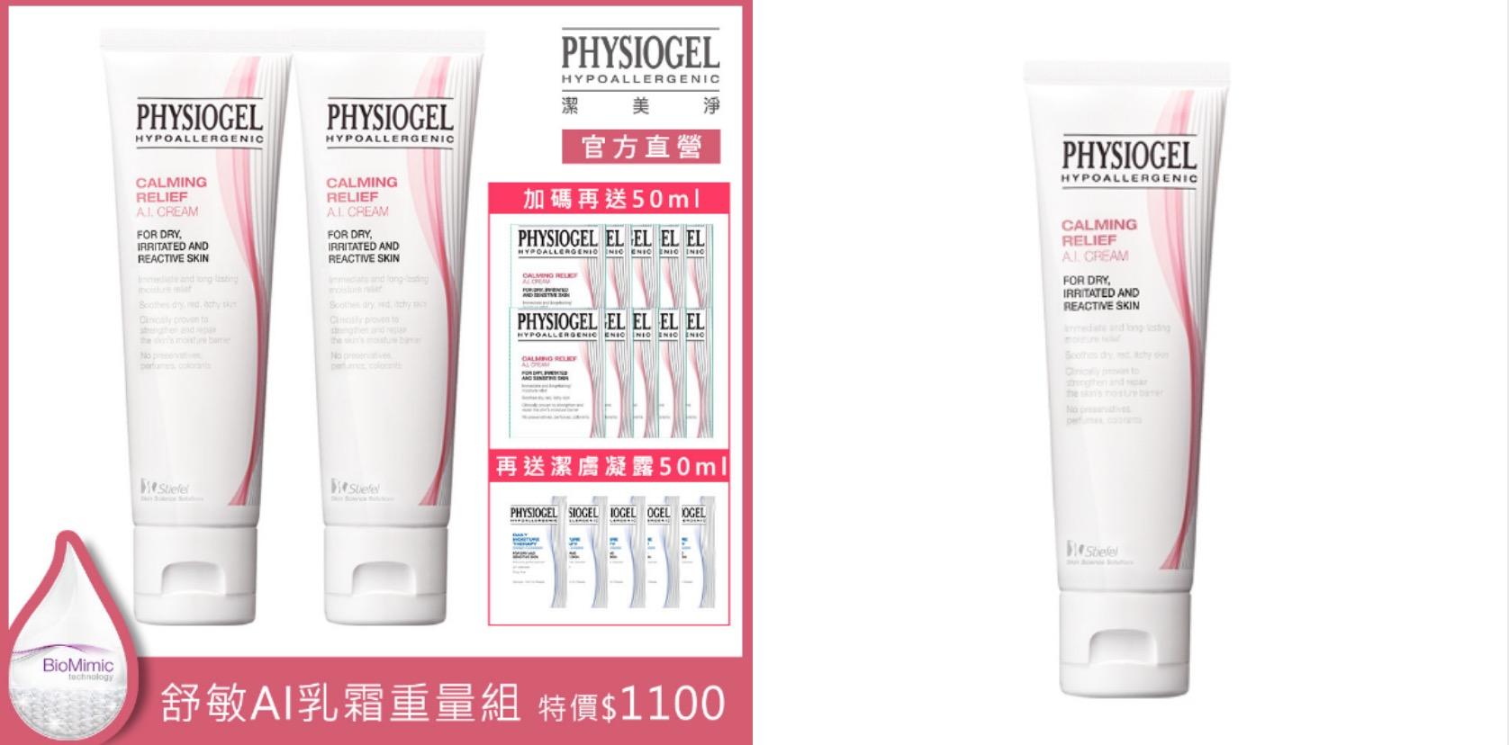 PHYSIOGEL 潔美淨是韓國銷售醫美品牌NO1,乾燥敏感肌首選!純淨溫和低敏配方搭配濃厚乳霜質地,能高效滋潤肌膚,緩解乾燥泛紅、回復健康均勻膚色,0~100歲全齡適用。