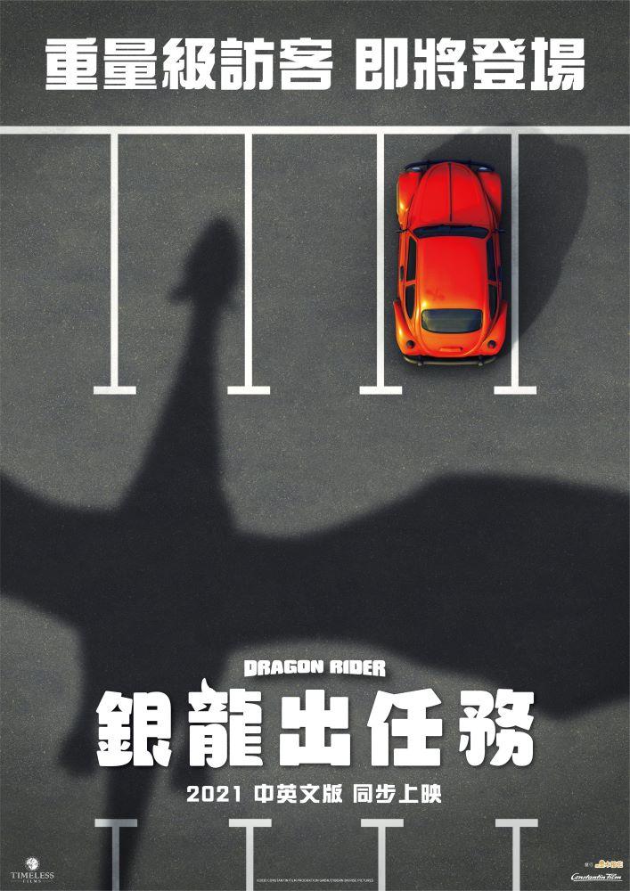 《銀龍出任務》海報