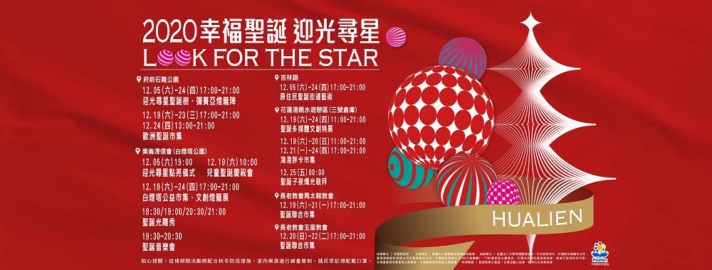 「花蓮幸福聖誕城」臉書