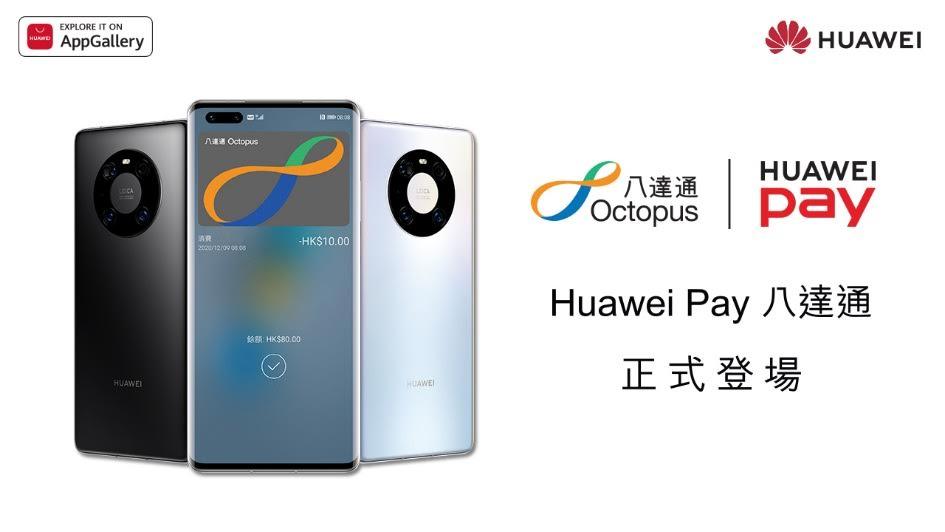 Huawei Pay Octopus