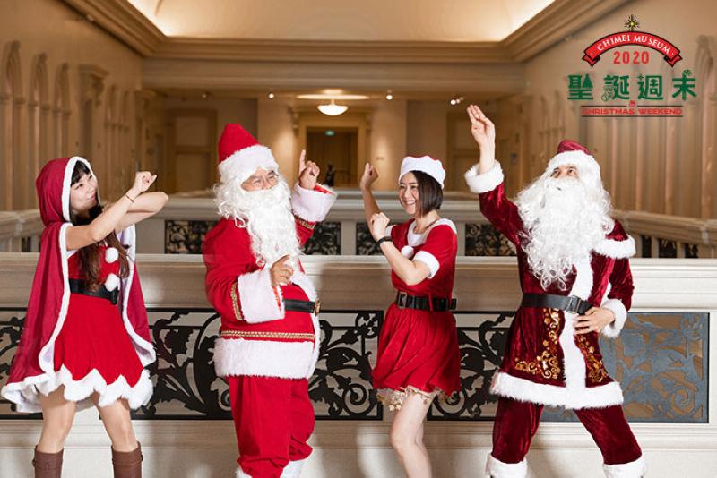奇美聖誕週末今年主題為「聖誕老公公來了」(圖片來源:奇美博物館)